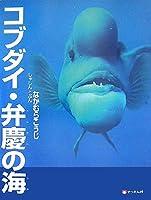 コブダイ・弁慶の海 (そうえん社・写真のえほん)