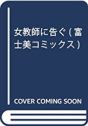 女教師に告ぐ (富士美コミックス)