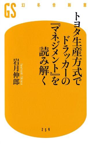 トヨタ生産方式でドラッカーの『マネジメント』を読み解く (幻冬舎新書)の詳細を見る