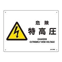 JIS安全標識(警告) 「危険 特高圧」 JA-221S/61-3380-54