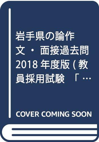 岩手県の論作文・面接過去問 2018年度版 (教員採用試験「過去問」シリーズ)