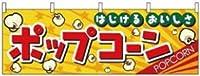 尚美 横幕 ポップコーン No2865