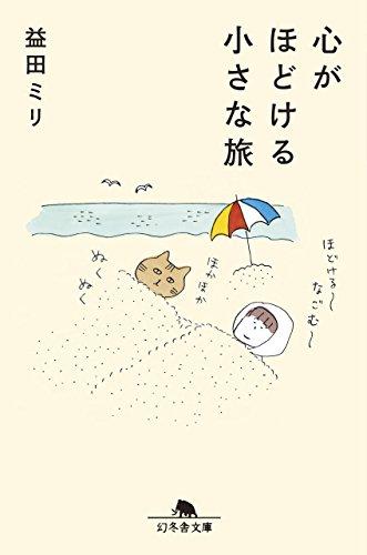 心がほどける小さな旅 (幻冬舎文庫)の詳細を見る
