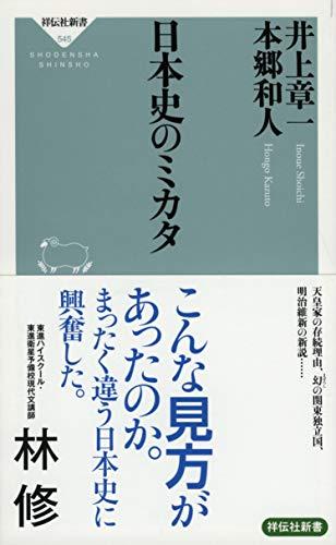 日本史のミカタ (祥伝社新書)