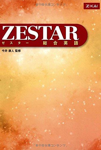 ZESTAR 総合英語の詳細を見る