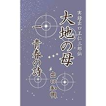大地の母 第1巻 青春の詩: 実録出口王仁三郎伝