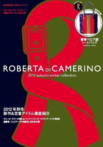 ROBERTA DI CAMERINO 2012 autumn winter collection (e-MOOK 宝島社ブランドムック)