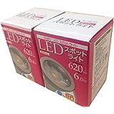 PLATA 2個セット 2年間保証付き LEDスポットライト 高輝度 高演色性 ハロゲンランプ60W型 対応 【 電球色 】 620lm Ra80 口金11 LED129WW--2