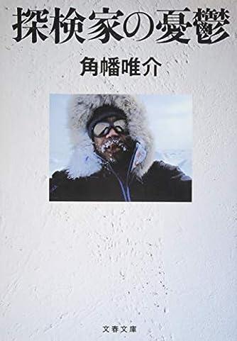探検家の憂鬱 (文春文庫)