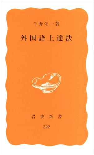 外国語上達法 (岩波新書 黄版 329) -