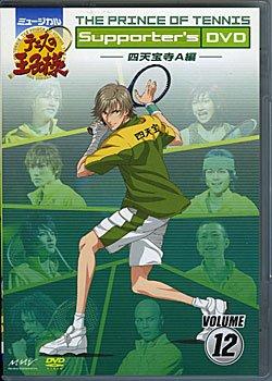 ミュージカル『テニスの王子様』 Supporter's DVD VOLUME12 四天宝寺A編