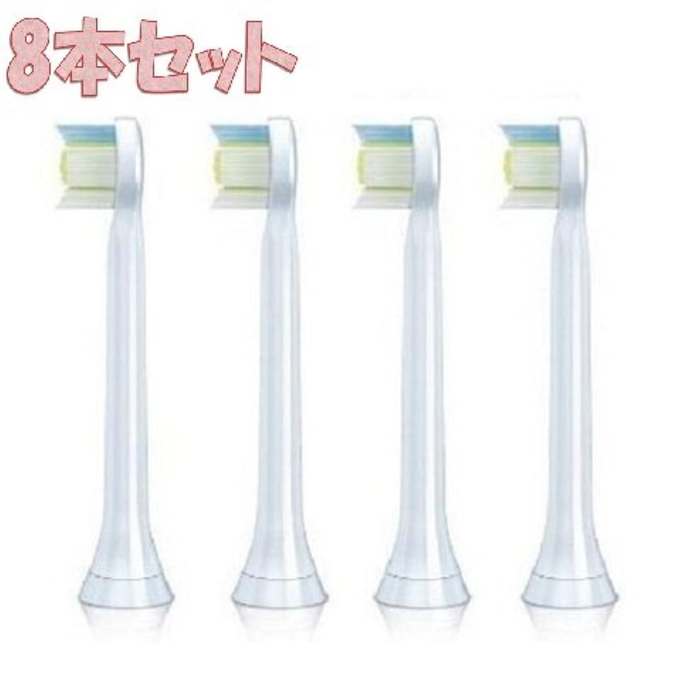 デザート鎮静剤退屈させるHX6074 互換 替え歯ブラシ ミニ タイプ 8本セット 替えブラシ PHILIPS フィリップス ソニッケアー