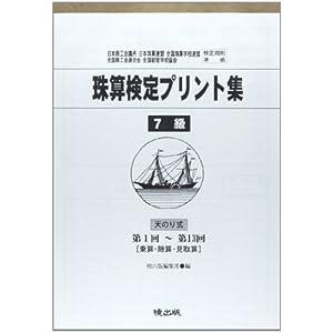 珠算検定プリント集 7級
