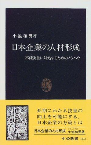 日本企業の人材形成―不確実性に対処するためのノウハウ (中公新書)の詳細を見る