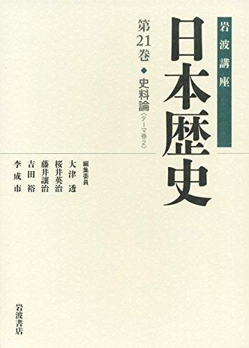 史料論 (岩波講座 日本歴史 第21巻(テーマ巻2))の詳細を見る
