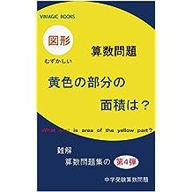 難解算数問題 40問の解法集 その4: 黄色の部分の面積は? (VIMAGIC BOOKS)
