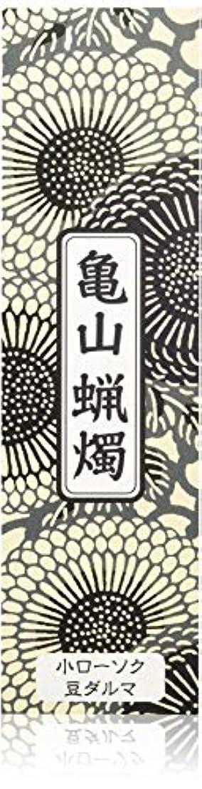 手足アカデミー原因カメヤマ小ローソク 豆ダルマA150 450g