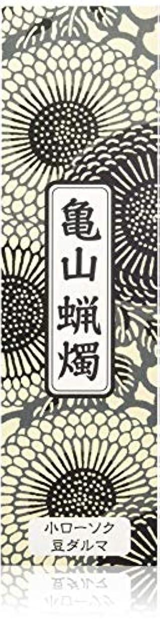 小道具アトミック私たちカメヤマ小ローソク 豆ダルマA?150 450g