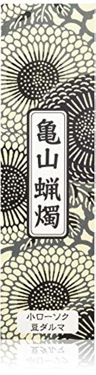少ない会議南西カメヤマ小ローソク 豆ダルマA150 450g