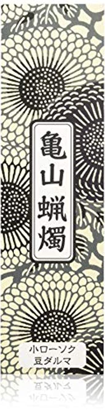 博覧会ホール所持カメヤマ小ローソク 豆ダルマA?150 450g