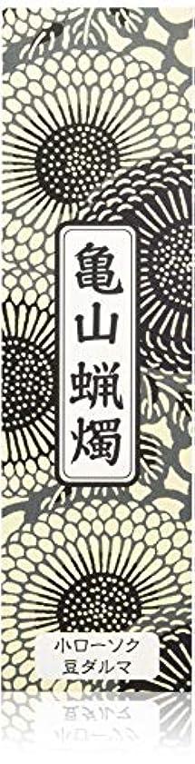 魅力的であることへのアピール詳細な調停するカメヤマ小ローソク 豆ダルマA?150 450g