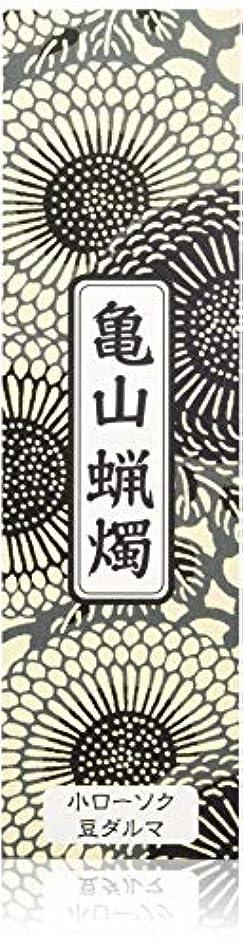 ボリューム芸術歯科のカメヤマ小ローソク 豆ダルマA?150 450g