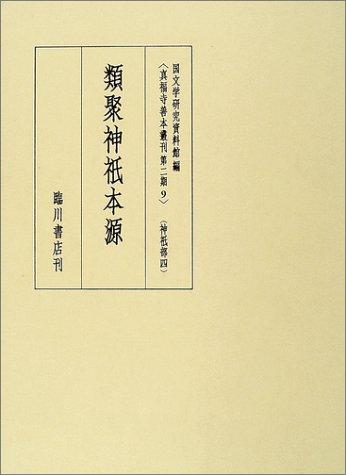 類聚神祇本源 (真福寺善本叢刊 第2期)