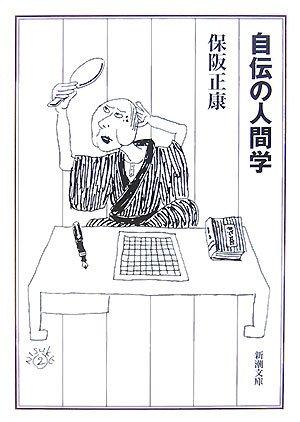 自伝の人間学 (新潮文庫)