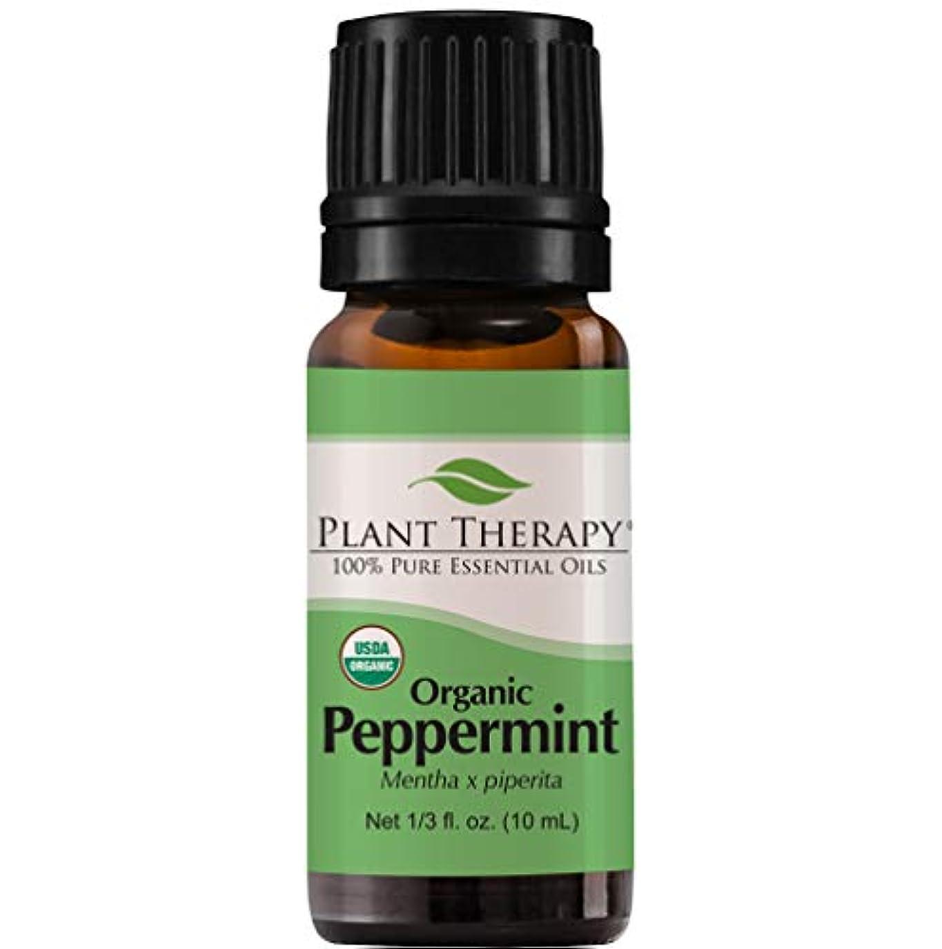 仮称寄生虫常習的Plant Therapy Essential Oils (プラントセラピー エッセンシャルオイル) オーガニック ペパーミント エッセンシャルオイル