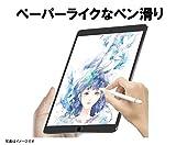「PCフィルター専門工房」iPad Mini 2019用 ペーパーライク フィルム 紙のような描き心地 反射低減 アンチグレア 貼り付け失敗無料交換 保護フィルム(iPad Mini2019)