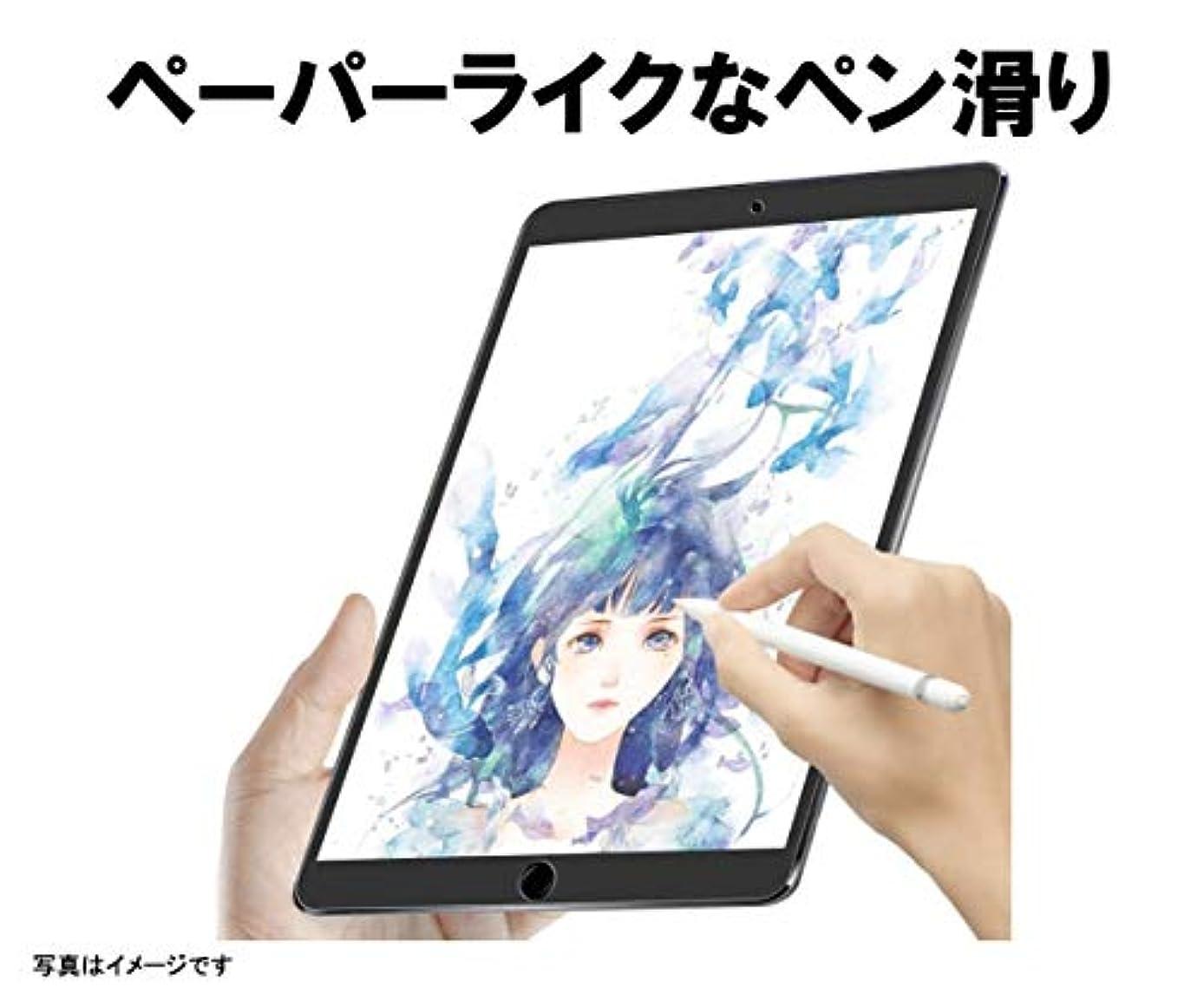 受ける人質コンデンサー「PCフィルター専門工房」iPad Mini 2019用 iPad Mini 5用ペーパーライク フィルム 貼り付け失敗無料交換 紙のような描き心地 反射低減 アンチグレア 保護フィルム(iPad Mini2019)