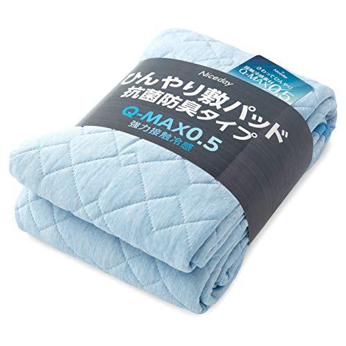 ナイスデイ ひんやり 敷きパッド 接触冷感 Q-max0.516 洗える 敷パッド 抗菌 防臭 リバーシブル シングル スカイブルー 57050102