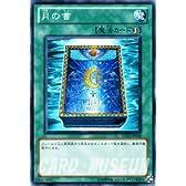 遊戯王カード 月の書 / ストラクチャーデッキ-ドラゴニック・レギオン-(SD22) /遊戯王ゼアル