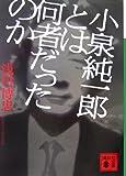 小泉純一郎とは何者だったのか (講談社文庫)