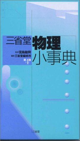 三省堂 物理小事典の詳細を見る