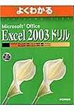 よくわかるMicrosoft Office Excel 2003ドリル (よくわかるトレーニングテキスト)