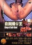 自画撮り王 [DVD]