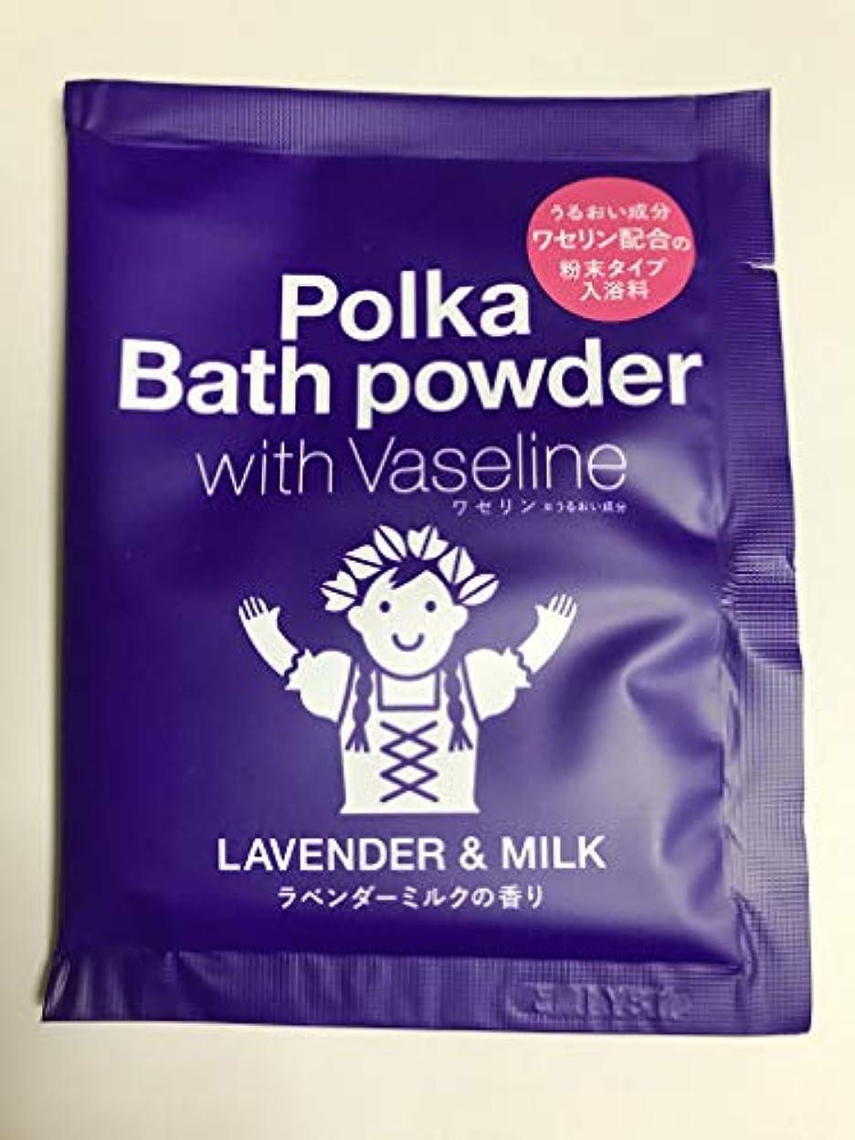 クリープ不快な疑わしいポルカバス入浴料 ラベンダーミルク 40g