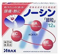 【指定第2類医薬品】ノーシン「細粒」 12包 ×3