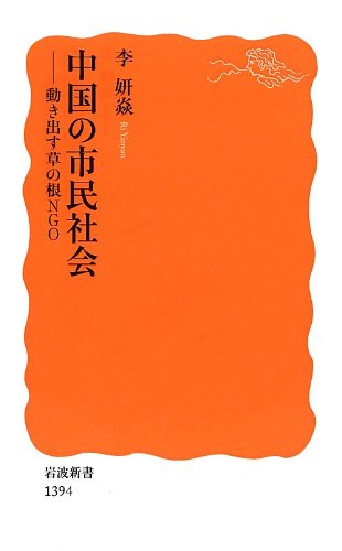 中国の市民社会――動き出す草の根NGO (岩波新書)