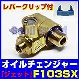 麓技研(FUMOTO) エコオイルチェンジャー ジェット M12-P1.25 F103SX