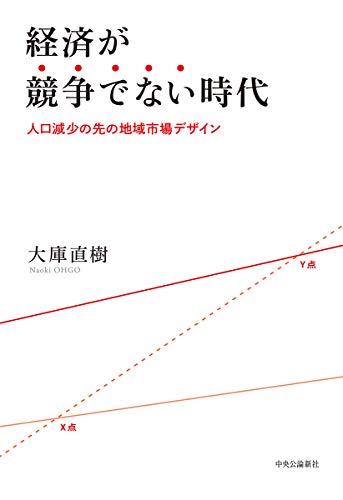 経済が競争でない時代-人口減少の先の地域市場デザイン (単行本)