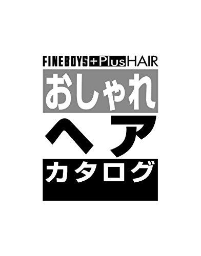 おしゃれヘアカタログ 2017 SPRING-SUMMER [神業セット術、最上級!/髙橋海人] (HINODE MOOK 502)