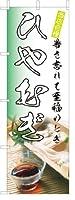 のぼり旗 のぼり 【 ひやむぎ 冷麦 】[フルカラー] サイズ60×180cm