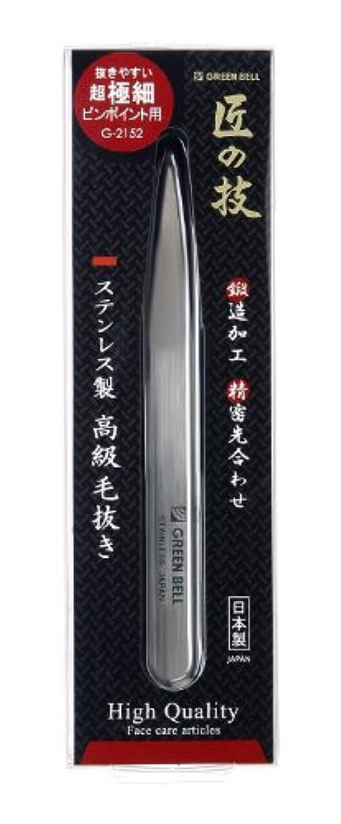 鉄まつげパーティション匠の技 ステンレス製高級毛抜き(超極細ピンポイント) G-2152