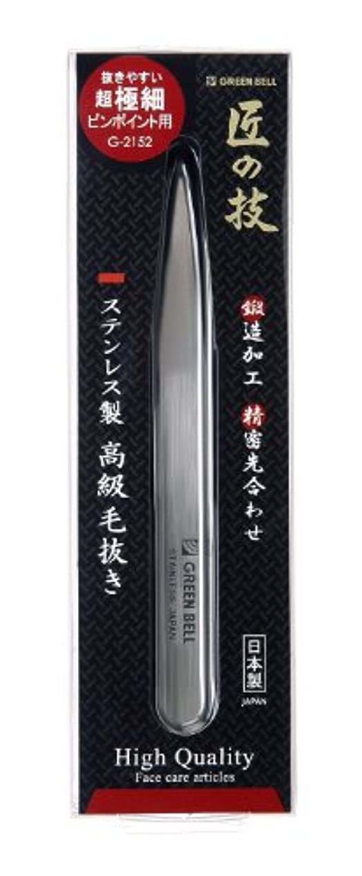 コレクション不愉快につまらない匠の技 ステンレス製高級毛抜き(超極細ピンポイント) G-2152