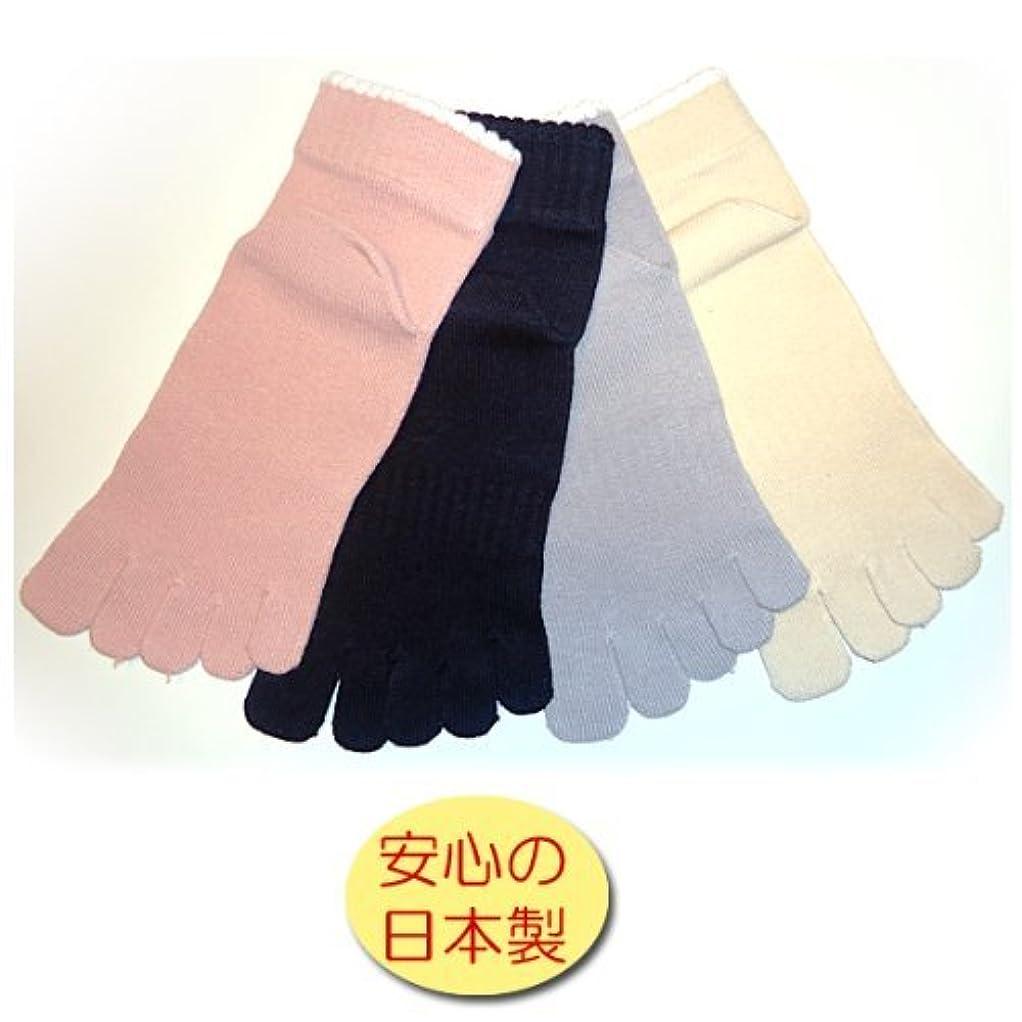 製油所無声で同情日本製 5本指ソックス ショートソックス【21~25cm】 足に優しい表糸綿100%  お買得4足組