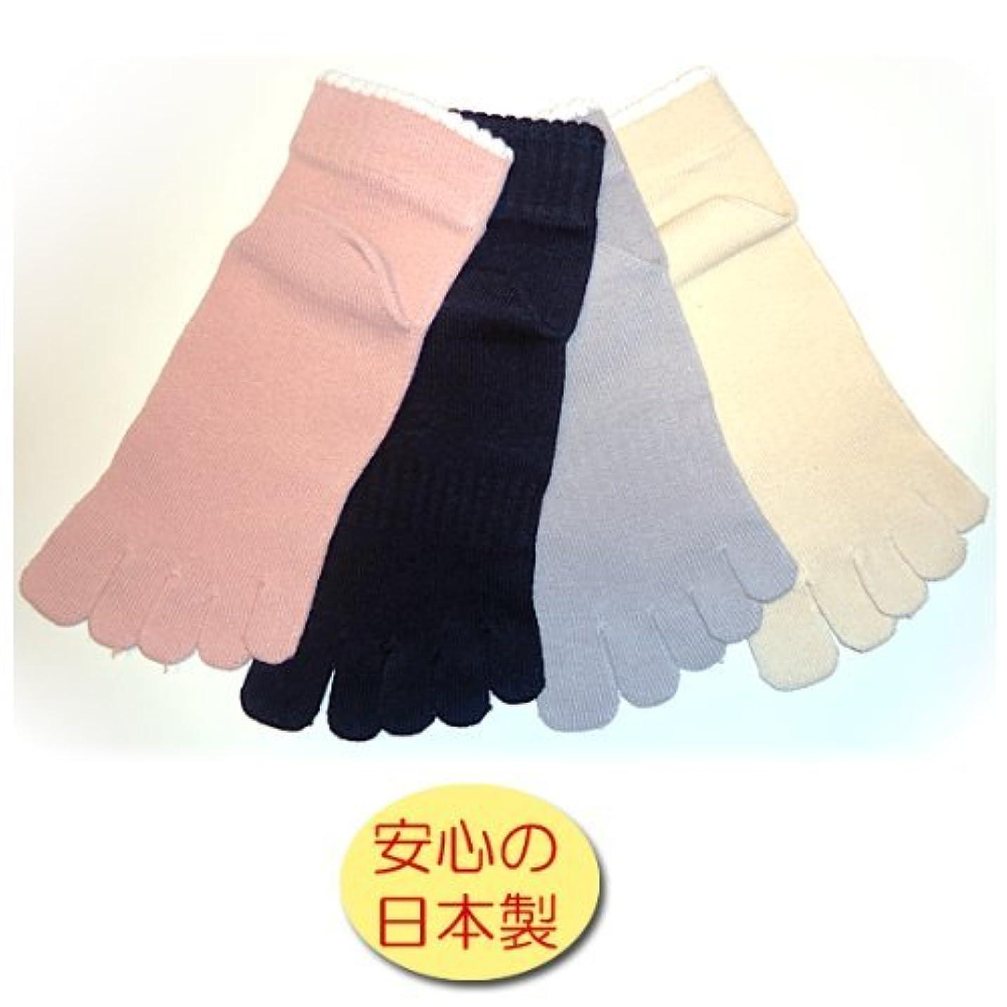 日本製 5本指ソックス ショートソックス【21~25cm】 足に優しい表糸綿100%  お買得4足組