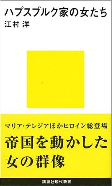 ハプスブルク家の女たち (講談社現代新書) | 江村 洋 |本 | 通販 | Amazon