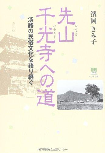先山千光寺への道―淡路の民俗文化を語り継ぐ (のじぎく文庫)